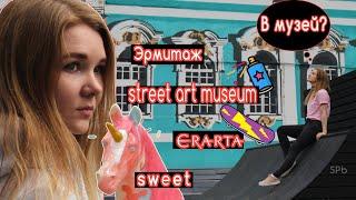Музеи Санкт-Петербурга - Стрит Арт, Эрарта, Эрмитаж, Сладкий музей