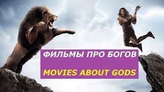 ФИЛЬМЫ ПРО БОГОВ / MOVIES ABOUT GODS / Что посмотреть
