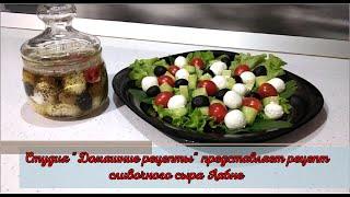 Сливочный сыр Лабне от студии Домашние рецепты