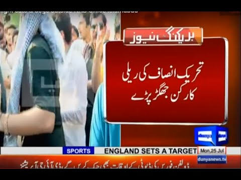 PTI workers like fight cats & dogs outside NAB Office Islamabad