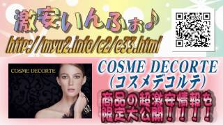 COSME DECORTE(コスメデコルテ) 人気商品超速報☆ 【2013♪】 Thumbnail