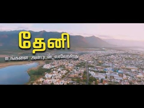 EVERGREEN THENI 2017