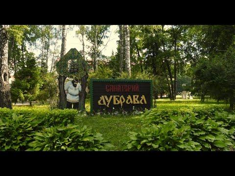 """""""Санаторий """"Дубрава"""" приглашает на отдых!"""