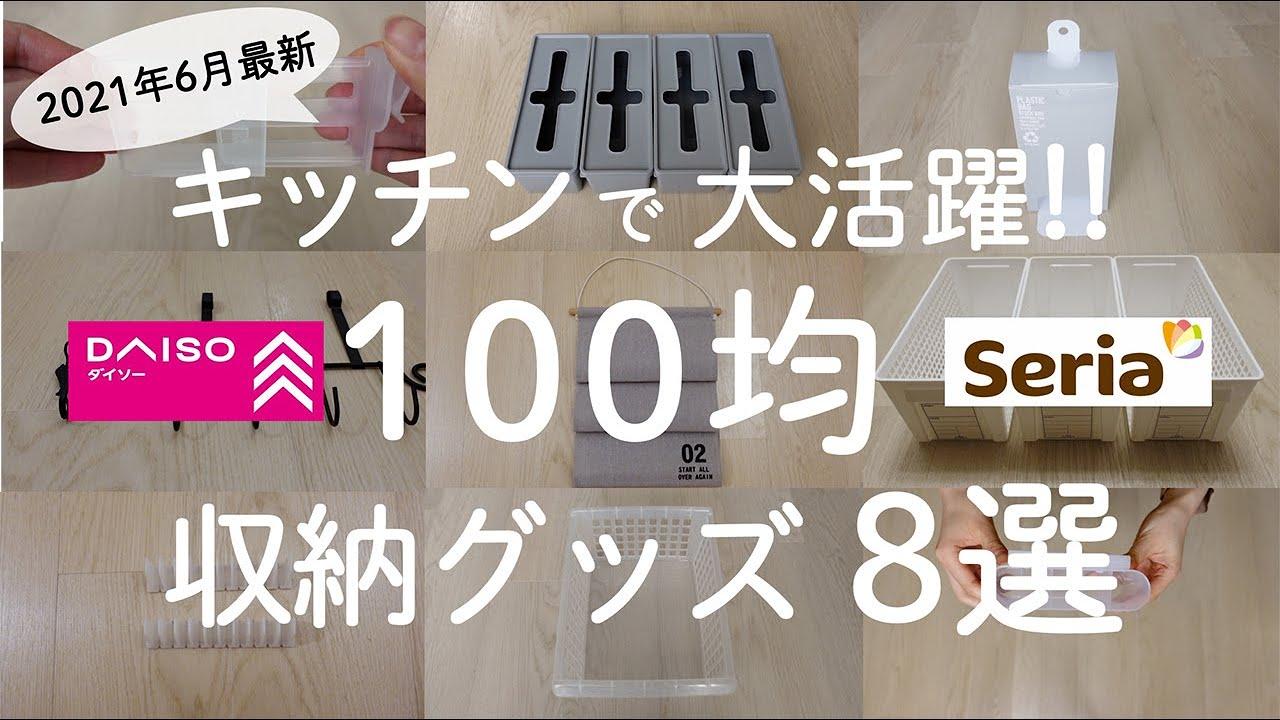 【100均】収納アイデアたっぷり!本当に役立つキッチン収納グッズ8選【セリア/ダイソーの購入品紹介】