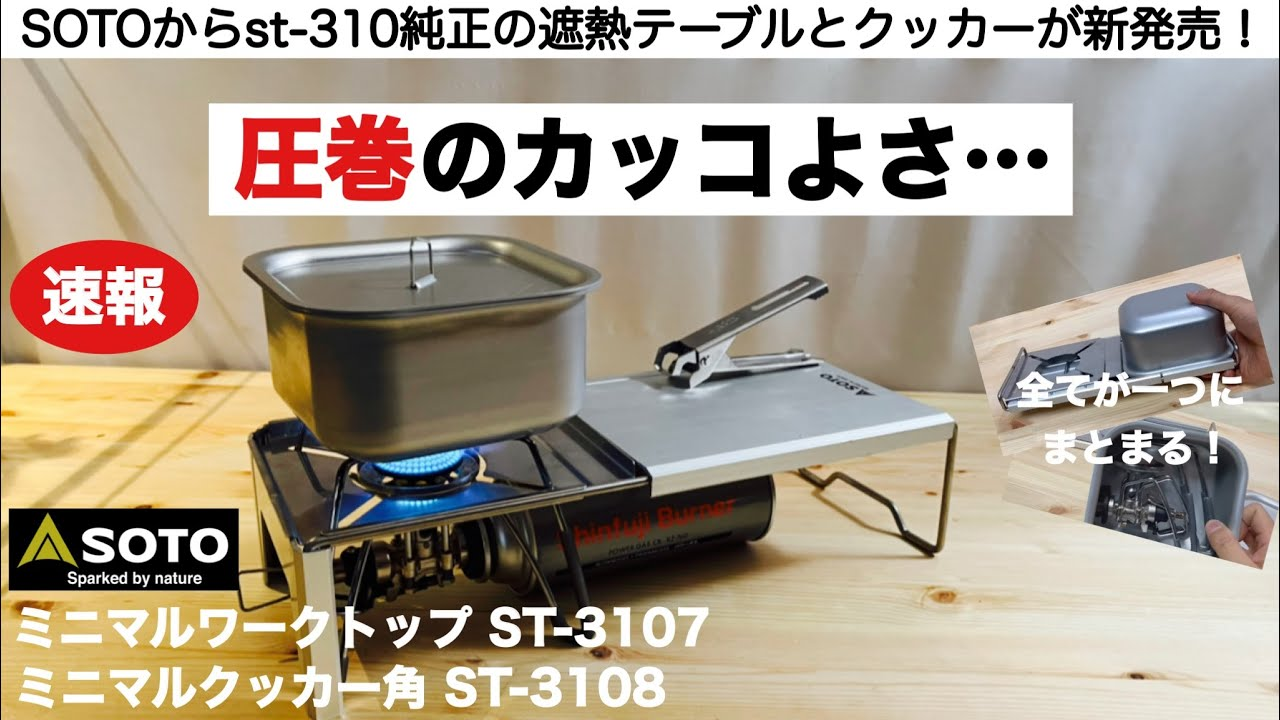 【キャンプ道具】SOTO ST-310の純正遮熱テーブルとクッカーが圧巻のカッコよさで新発売!ミニマルワークトップ