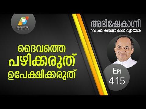 ദൈവത്തെ പഴിക്കരുത് ഉപേക്ഷിക്കരുത് | Abhishekagni | Episode 415