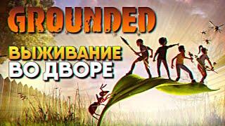 Обзор Grounded прохождение на русском #1 Граундед 2020 / Новый The Forest