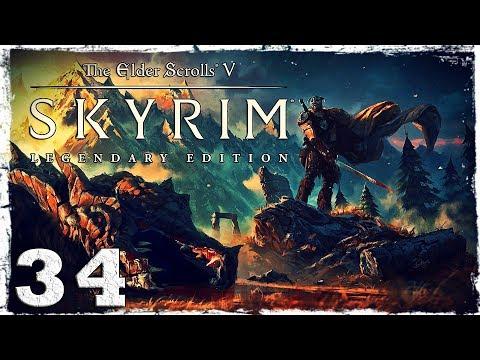 Смотреть прохождение игры Skyrim: Legendary Edition. #34: Безумный ум.