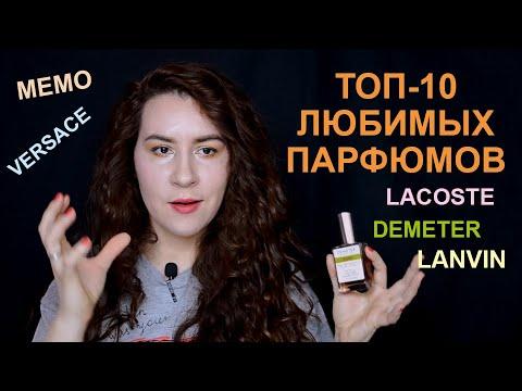 ТОП-10 ЛЮБИМЫХ ПАРФЮМОВ   Demeter, Moschino, Lancome, Lanvin, Memo