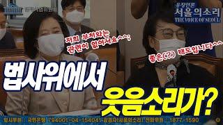 [국회] 김진애 의원, 박영선 장관과 함박웃음 '…