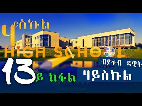 HIGH SCHOOL | ሃይስኩል (13ይ ክፋል) - New Eritrean Series Story 2018 by Yacob Dawit