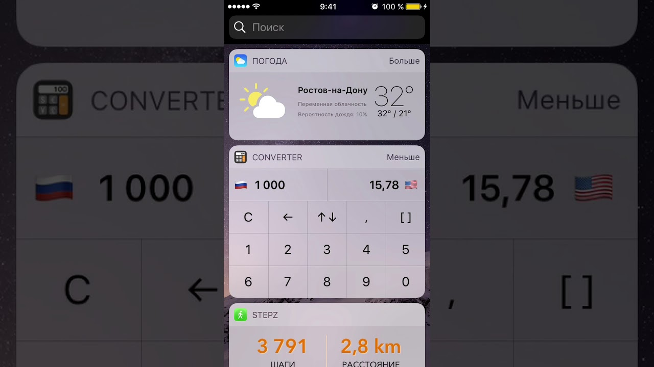 Currency Converter Widget For Ios You