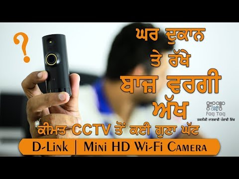 D-Link Mini HD Camera | Secure Your Home With D-Link Mini Wi-Fi Camera | FogTog |