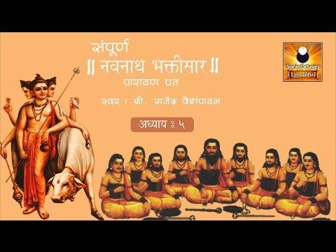 Navnath Bhaktisar Adhyay 5 (नवनाथ भक्तिसार अध्याय ५) with Marathi Subtitles