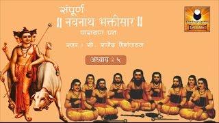Navnath Bhaktisar - Adhyay 05