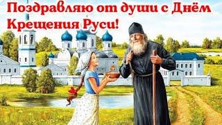 Фото Красивое поздравления С Днем Крещения Руси. Музыкальное поздравление на День Крещение Руси.