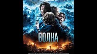 Хвиля / Волна / Bølgen (2015) Укр. трейлер