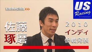 日本が誇るレーシング・ドライバー、佐藤琢磨選手のインディカー参戦が...