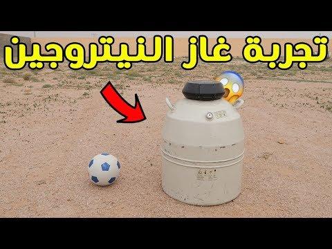 تجربة غاز النيتروجين ضد كرة قدم | النتيجه غير متوقعه !!!😲💔
