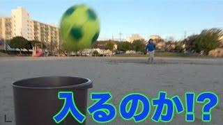 【奇跡のゴール】ゴミ箱にシュート決まるまで帰れません!!!