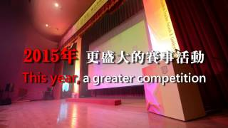 2015 HESS 藝能讚宣傳影片 2015 HESS Talent Show