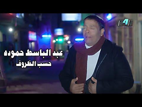 -   | Abdelbaset Hamouda - Hasb Alzrof