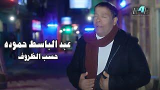 عبد الباسط حموده - حسب الظروف | Abdelbaset Hamouda - Hasb Alzrof