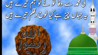 Latest Mp3 MP4 Urdu Naats 2015 Online