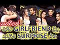 මහීට Girlfriend දීපු සුපිරිම Surprise එක | Lawan Abishek Birthday Celebration Mp3
