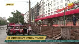 Во время пожара в Алматы спасены 7 человек. Автор: youtube.com/watch?v=2M2ADNlxxTc(, 2016-05-10T06:54:41.000Z)