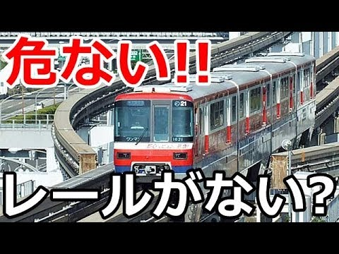 【海外の反応】外国人「日本人しかいないよな、こんな事をするのは!!」→ モノレールの分岐器に衝撃を受ける!やっぱり日本の技術は凄かった!!
