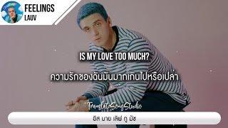 แปลเพลง Feelings - Lauv