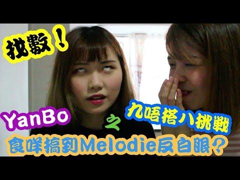 【YanBo】♧九唔搭八挑戰♧食咩食到Melodie反白眼?#找數#