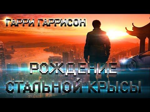 ГАРРИ ГАРРИСОН - РОЖДЕНИЕ СТАЛЬНОЙ КРЫСЫ (АУДИОКНИГА)