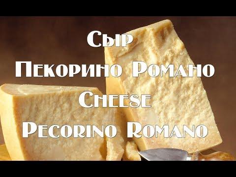Пекорино Романо  Pecorino Romano – твердый соленый итальянский сыр  рецепт