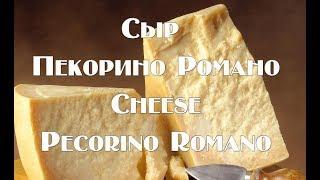 Пекорино Романо Pecorino Romano твердый соленый итальянский сыр рецепт