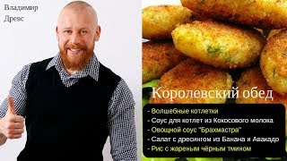 ОСТОРОЖНО, можно откусить пальцы!!! ОЧЕНЬ вкусный, вегетарианский обед за 20 минут!