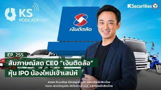 "KS PODCAST EP.255:  สัมภาษณ์สด CEO ""เงินติดล้อ"" หุ้น IPO น้องใหม่เจ้าเสน่ห์"