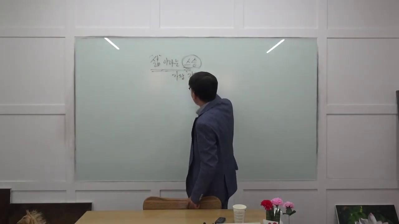 200523 김기태 선생님 서울 강의 - '삶'이라는 스승 (가장 가까이 있고, 언제나 진실하며, 무한한 사랑으로 인도해 주는)