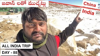 China Border Vacham | Bumla Pass Telugu Vlog | Day - 88 | All India Trip in 200 Days |