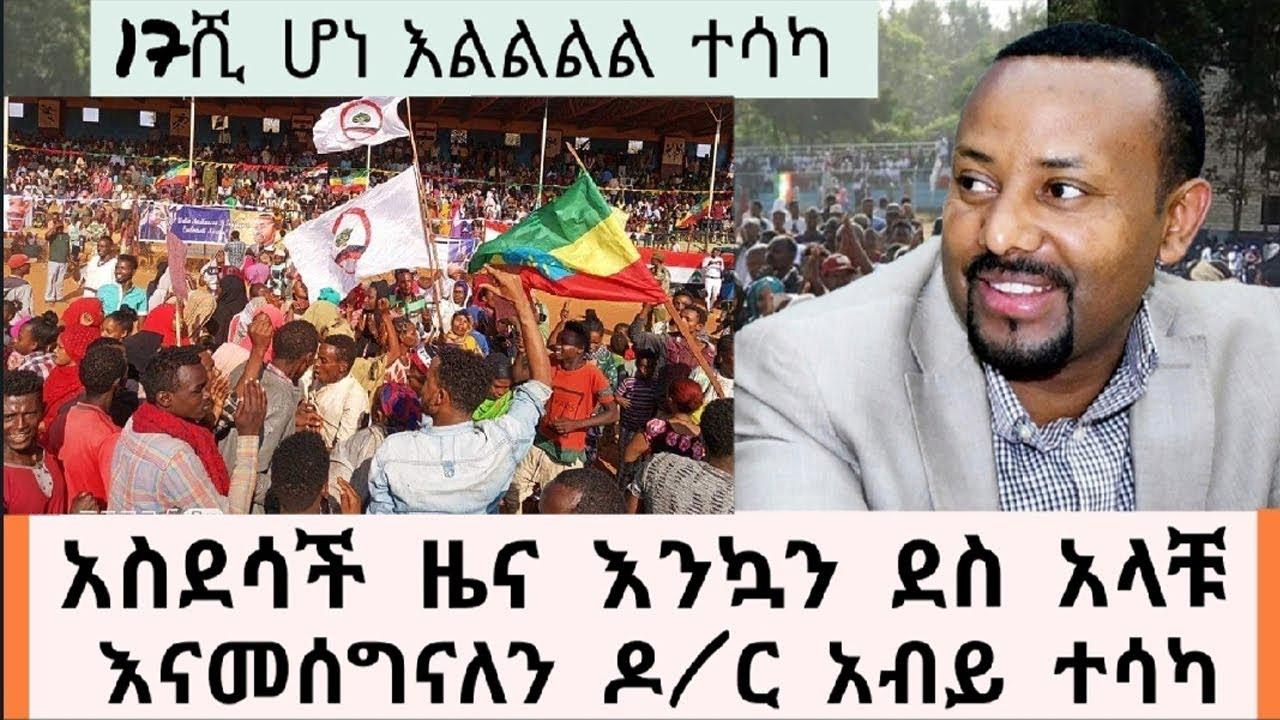 Ethiopian news update February 21,2020