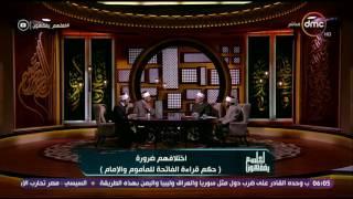 حكم الصلاة  بدون قراءة الفاتحة عند الأئمة الأربعة - لعلهم يفقهون
