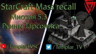 StarCraft Mass Recall 7.1.1: Миссия 5.3: Руины Тарсониса [Ruins of Tarsonis]
