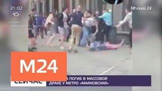 Смотреть видео Задержан подозреваемый в убийстве мужчины у кафе в центре столицы - Москва 24 онлайн