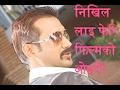 निखिल लाइ फेरि फिल्मको ओइरो || Come Back of Actor Nikhil Upreti