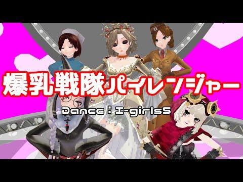 【第五人格MMD】爆乳戦隊パイレンジャー(Ⅰ-girls5)