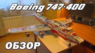 Boeing 747-400 из Лего. Обзор./Boeing 747-400 lego MOC. Rewiew.