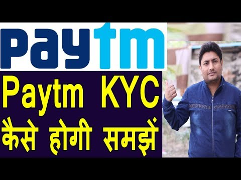 Paytm Kyc Kaise Kare | Paytm Kyc Update Process | Paytm Kyc Documents