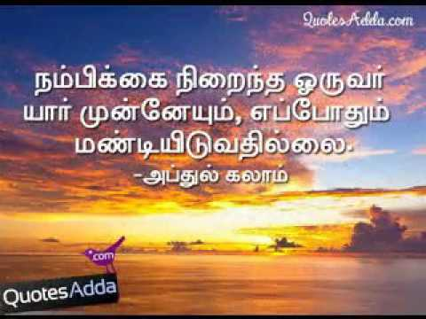 Motivational Quotes By Abdul Kalam In Tamil Youtube