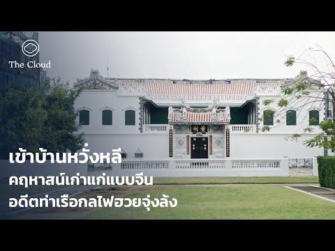 Walk with The Cloud : ชมสถาปัตยกรรมโบราณและประวัติศาสตร์เก่าแก่ของบ้านหวั่งหลี